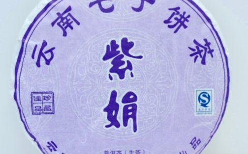 Jing Mai Zi JuanPurple Buds Sheng Puerh Bing