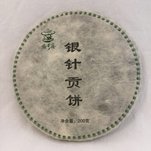 White Dragon Whiskers Tribute Sheng Puerh Bing